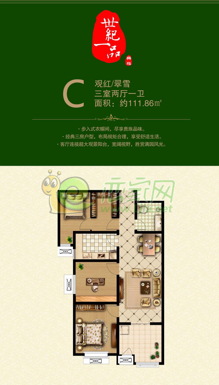 3#/4#楼C户型
