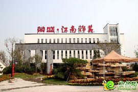 江南锦苑售楼处实景图(2014.10.16)
