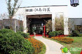 江南锦苑园林示范区实景图(2014.10.16)