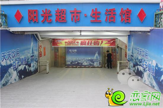 中道生活广场巡展活动——新世纪阳光超市站