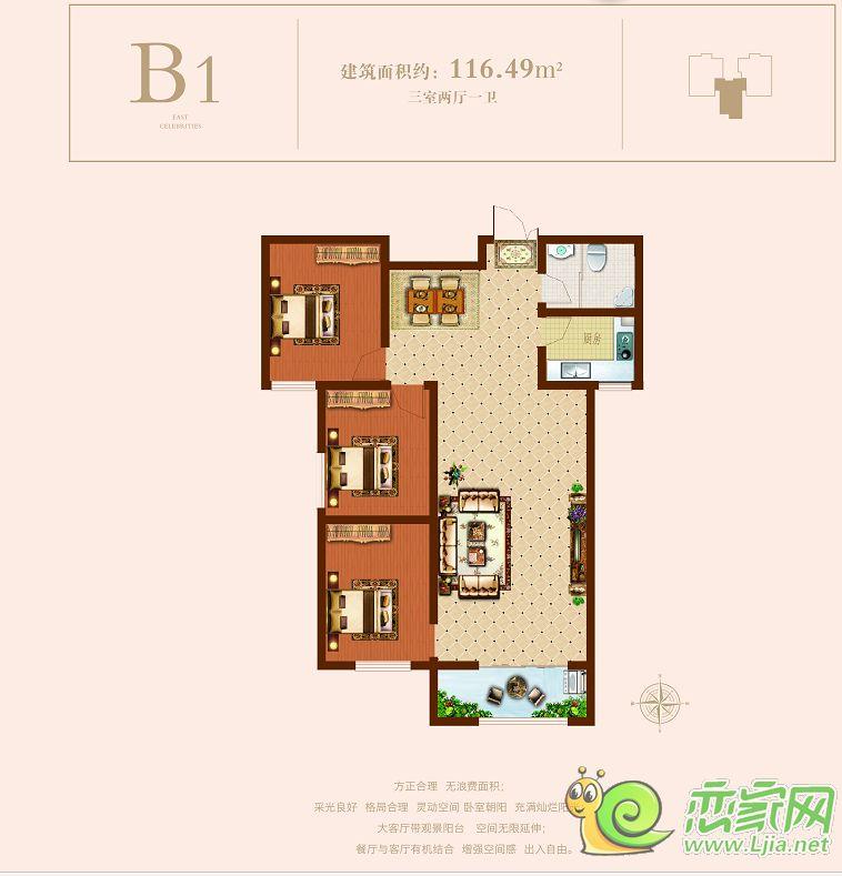 东方名苑B1户型