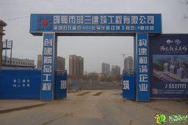 邯三建筑工程有限公司已正式进场(2014.12.22)