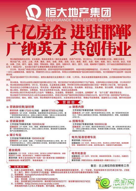 号外!恒大进驻邯郸首次公开招聘 月薪万元不是梦