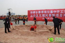 北湖十六峯正式奠基(2015.3.18)