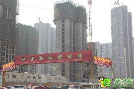 赵都新城17号地实景图(2015.3.27)