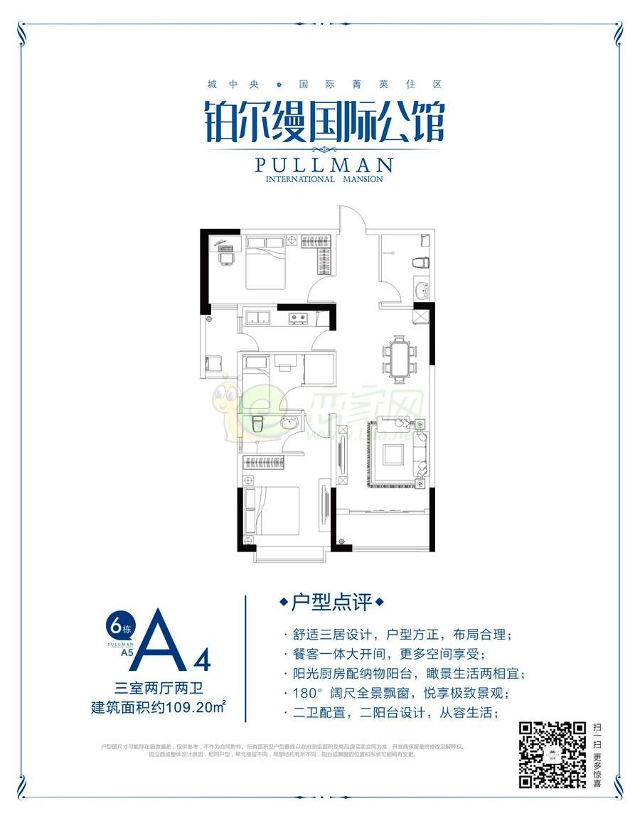 6#楼A4户型