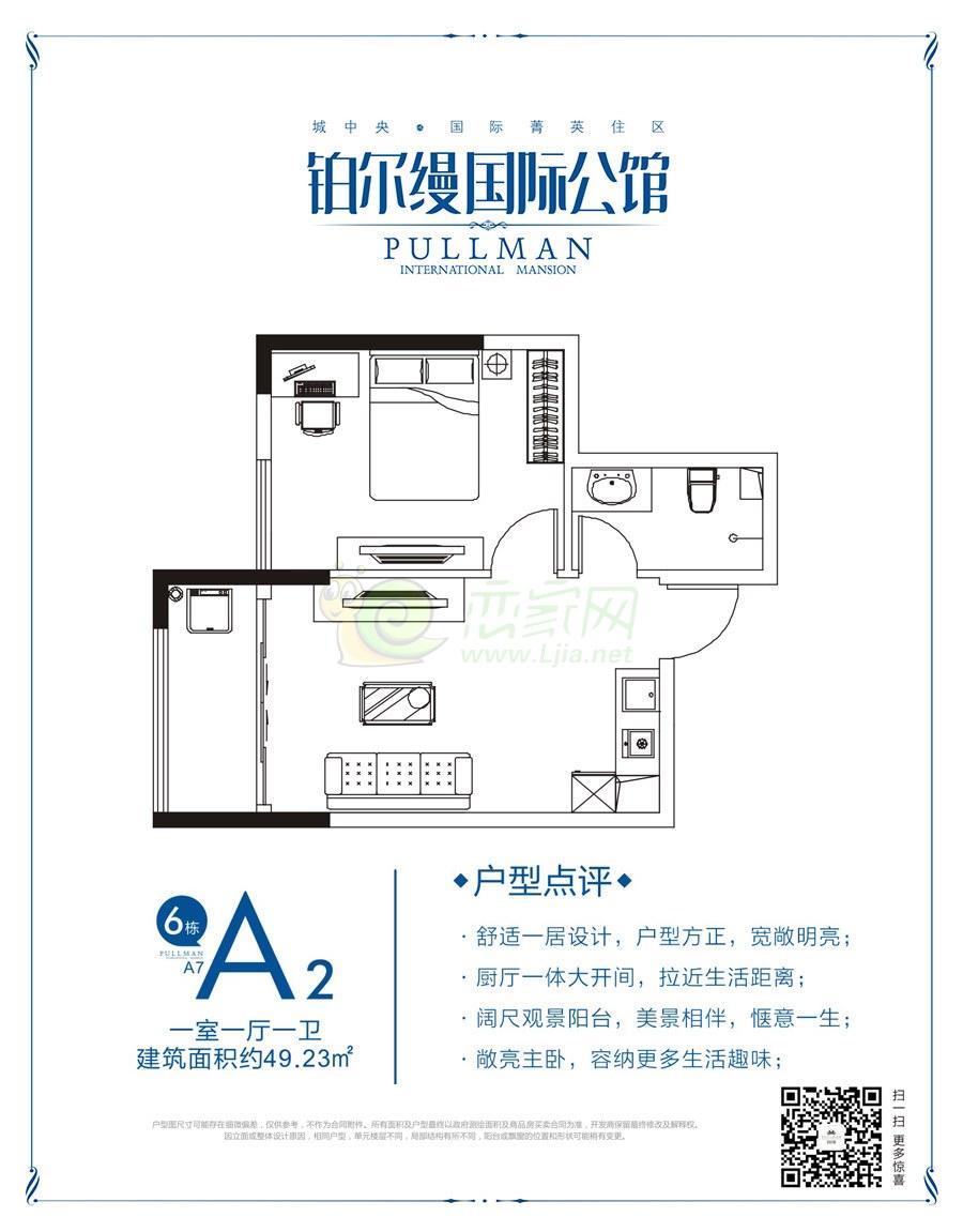 6#楼A2户型