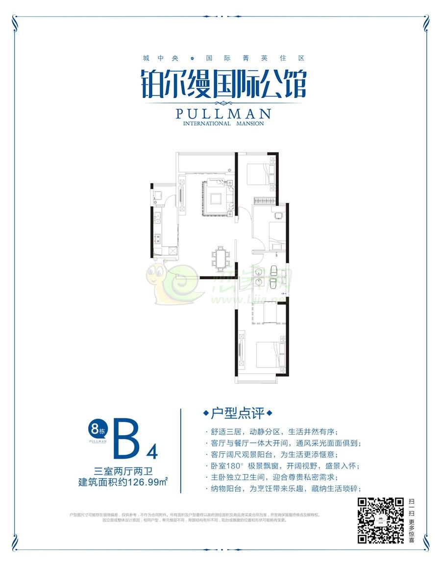 8#楼B4户型