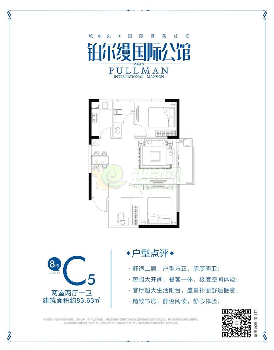 8#楼C5