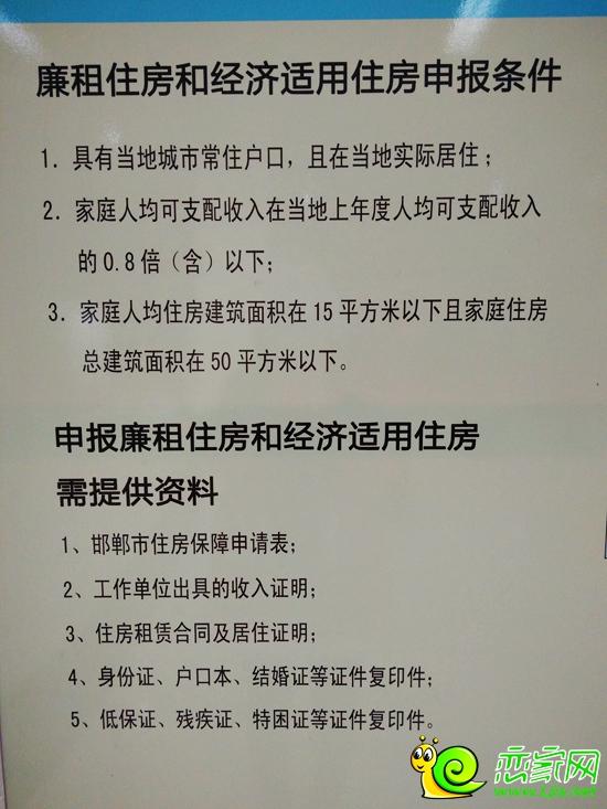 成都申请经济适用房的条件_申请经济适用房的条件_杭州经济适用房的申请条件