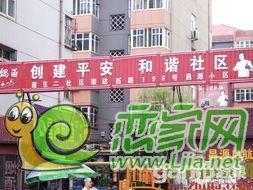 昌源小区5
