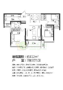美的时代城3室2厅1卫户型图