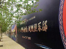 邯郸碧桂园翡翠郡工地围挡(2016.04.15)