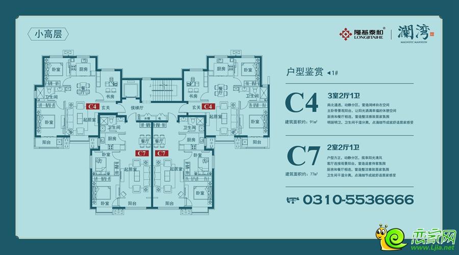 澜湾1#91㎡户型图