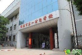 邯鄲第一財經學校