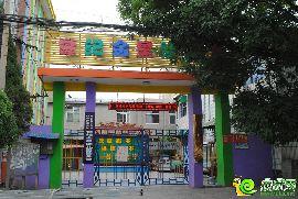 世紀金星幼兒園