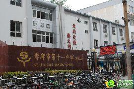 邯鄲市第十一中學