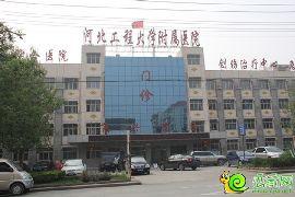 河北工程大學附屬醫院