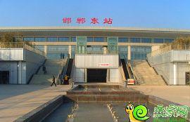 邯郸高铁站