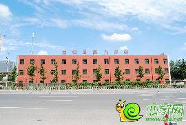 邯郸县第九中学