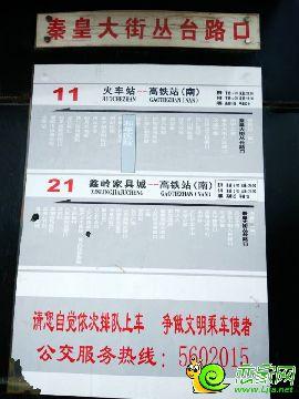 邯郸市东区直达公交