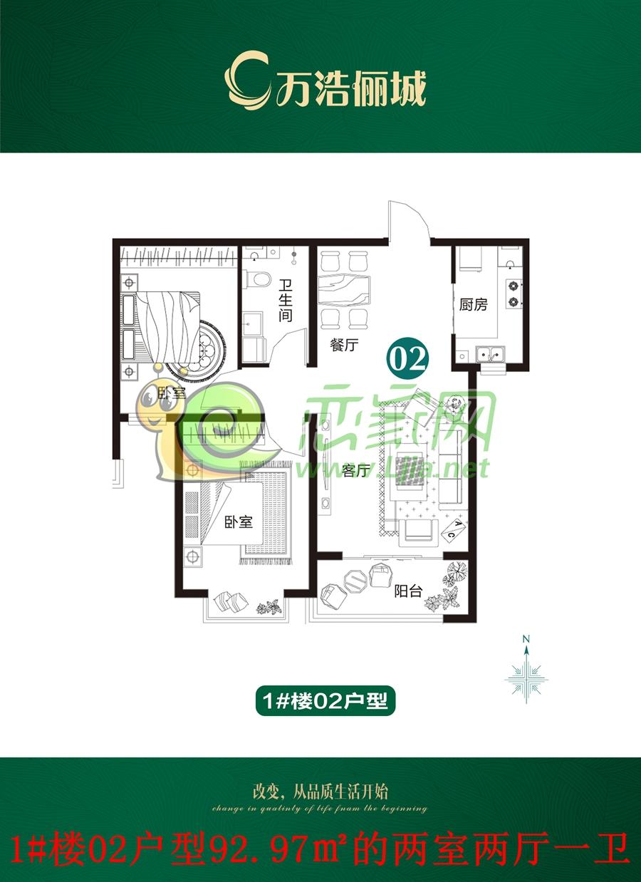 1#楼02户型