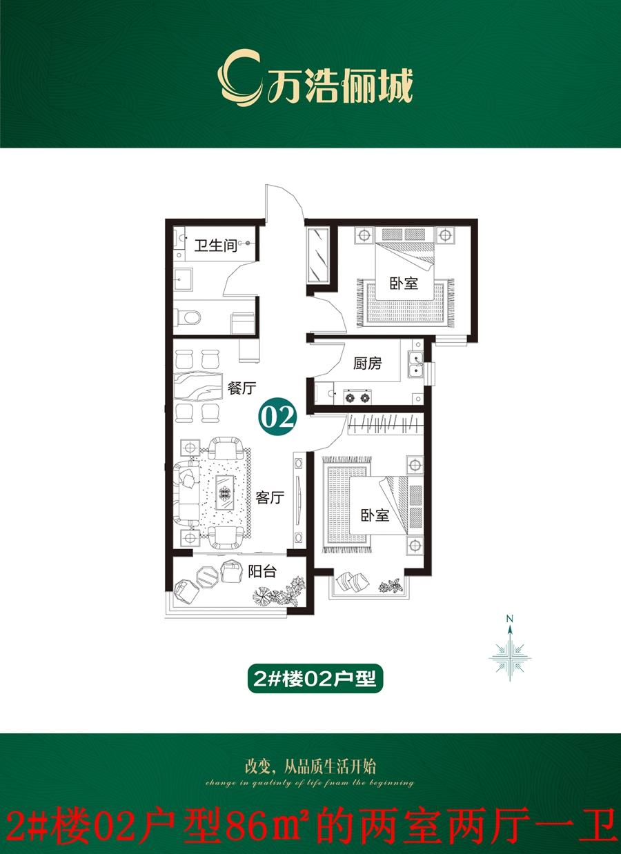 2#楼02户型