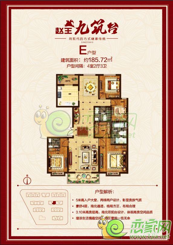 九筑台E户型185㎡