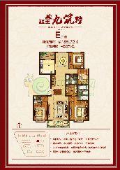 九筑台E户型185�O