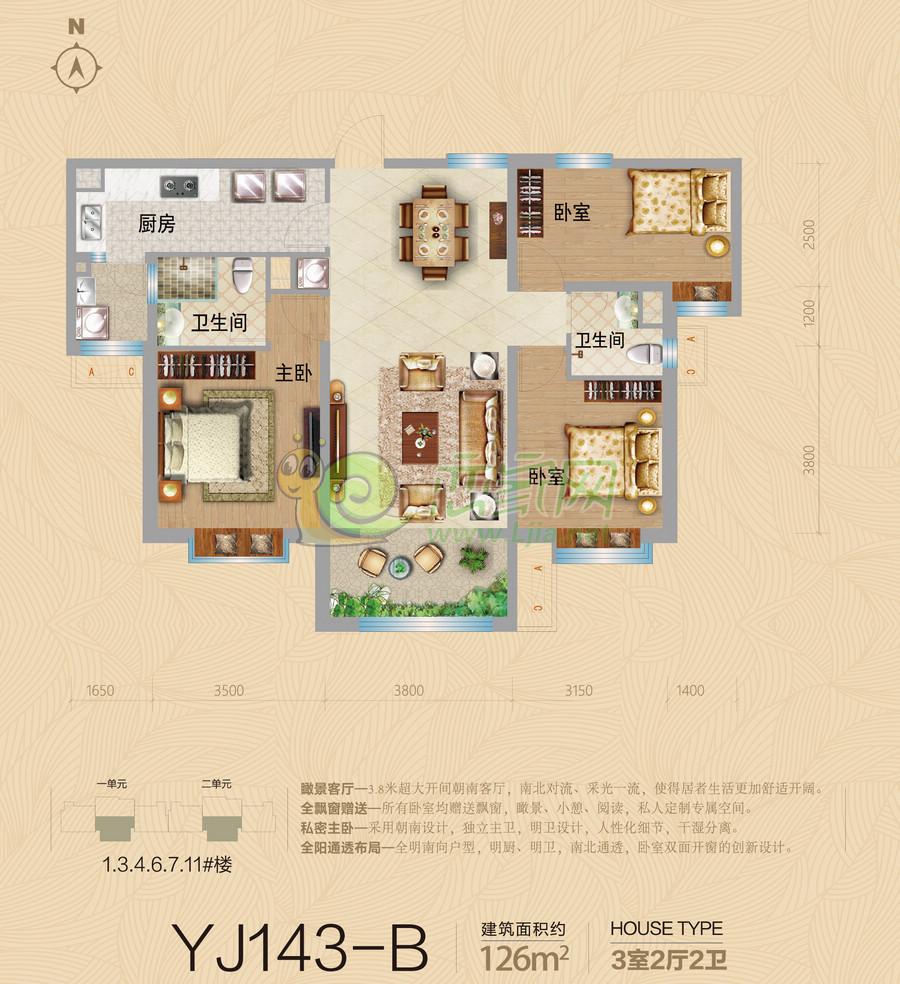 YJ143-B户型 建筑面积约126㎡