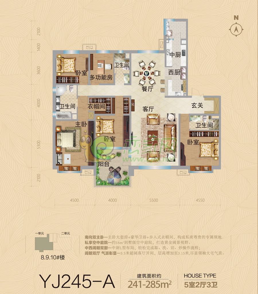 YJ245-A户型 建筑面积约285㎡