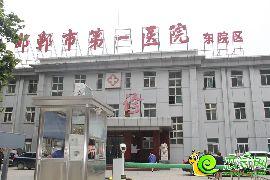 邯郸市第一医院(东院区)