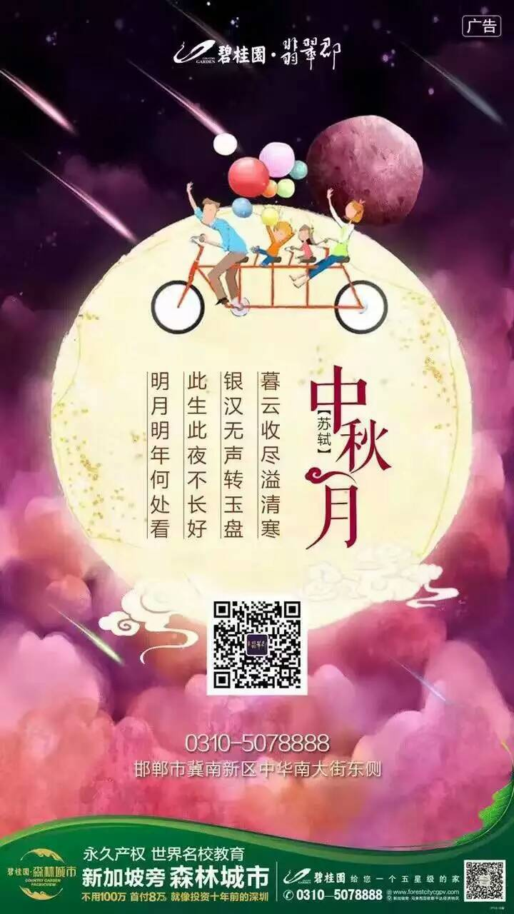 邯郸地产圈中秋节借势海报完整版 绝了!(2)