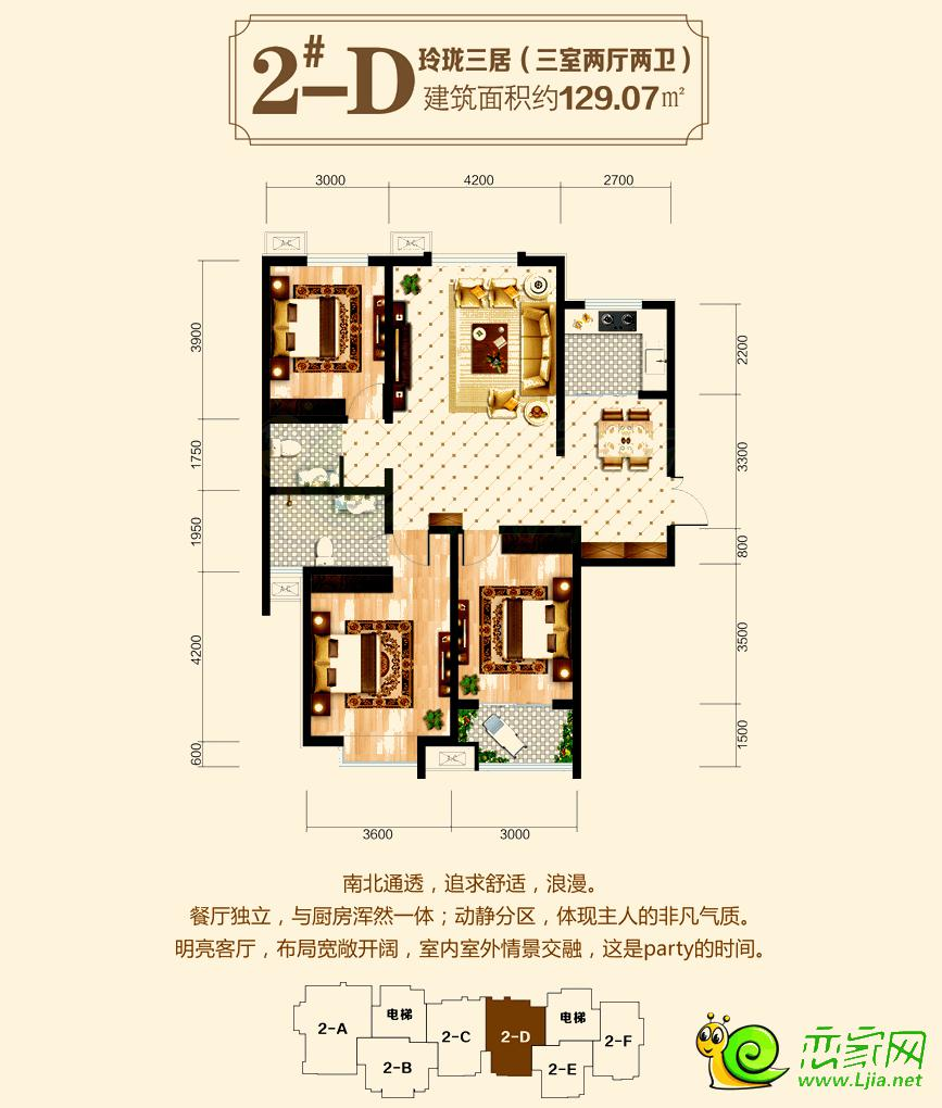 东方新城二期2#楼129㎡