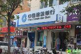 周边中国建设银行