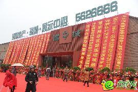 瑞城品鉴中心(2016.10.15)