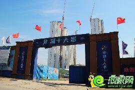 北湖十六峯工地实景图(2016.10.8)