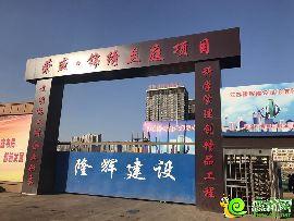 锦绣兰庭工地实景(2016.12.23)