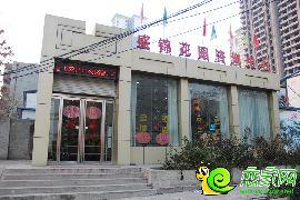 盛锦花园售楼处(2016.12.02)