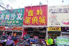 鑫岭家俱城