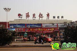 陽光超市(前進店)