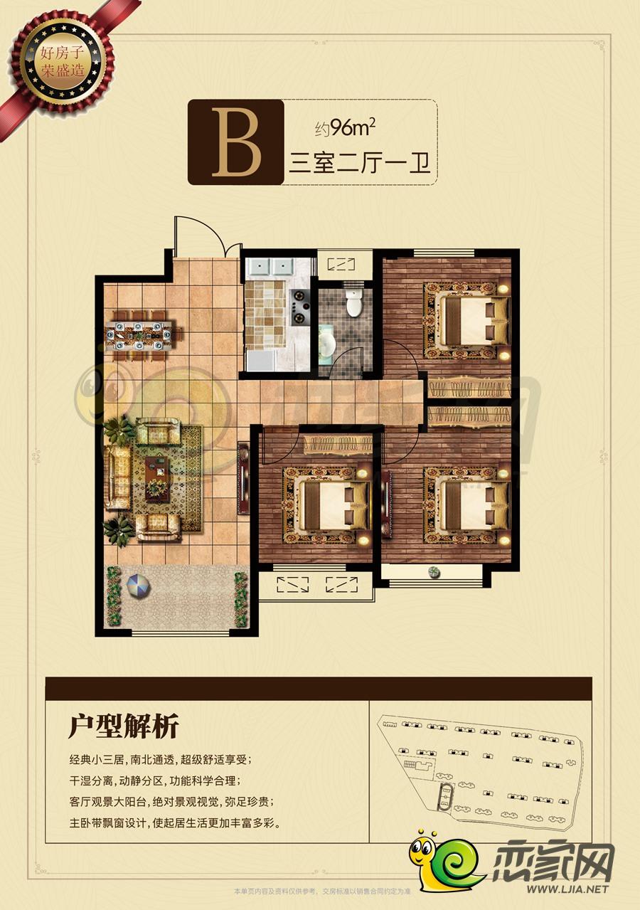 荣盛城B户型
