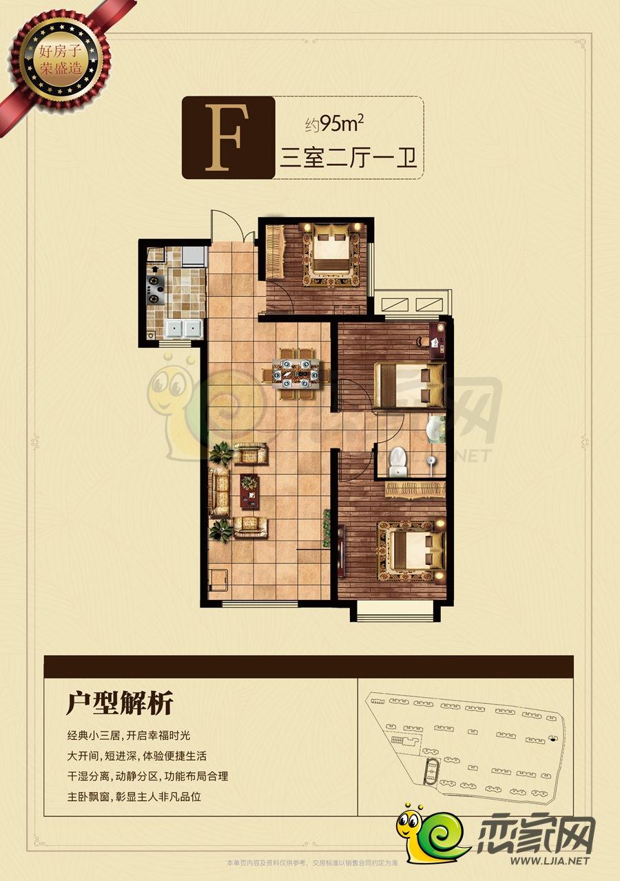 荣盛城F户型