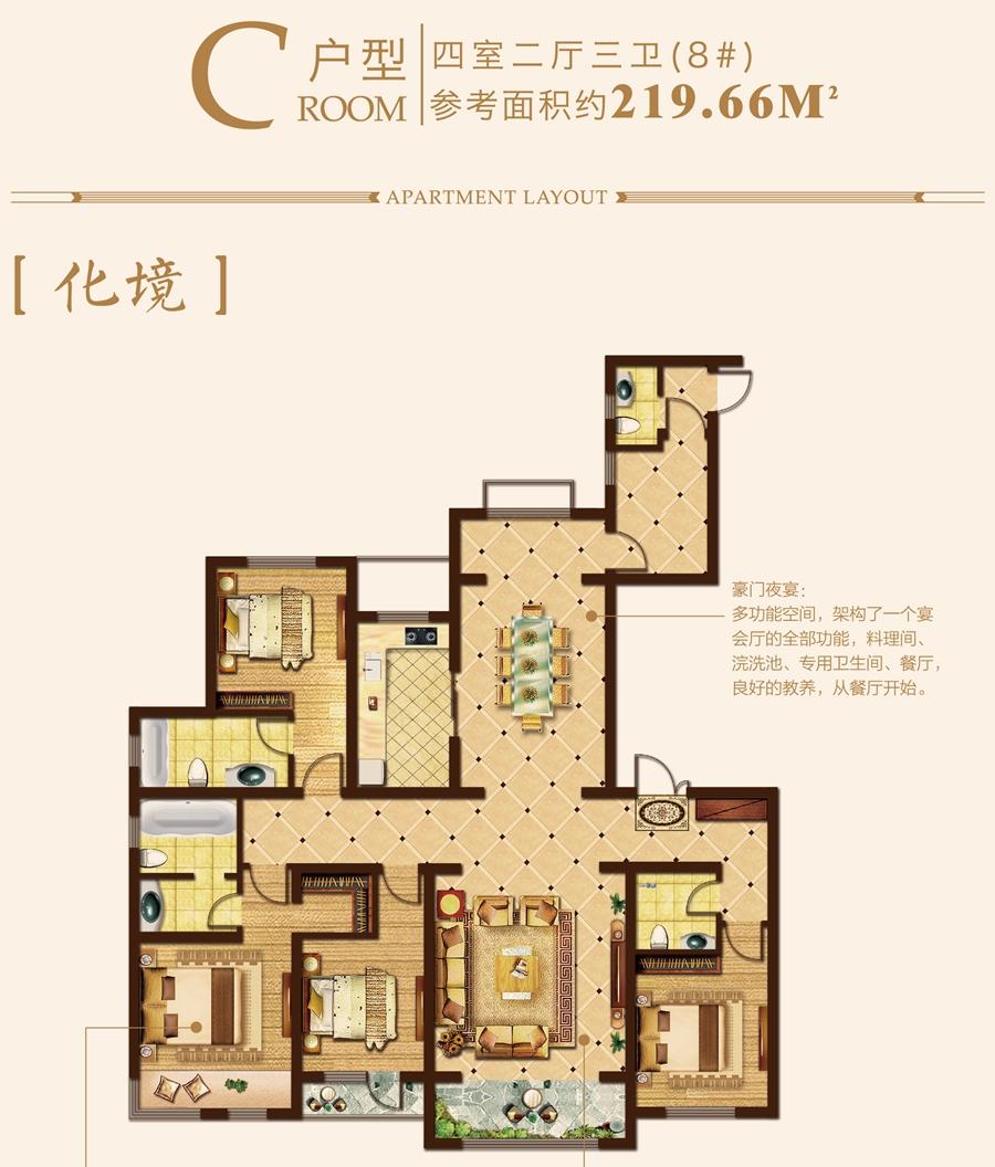 8#C户型