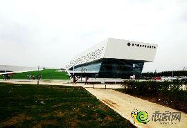 国际汽车会展中心