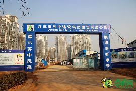 锦绣江南工地入口(2017.1.13)