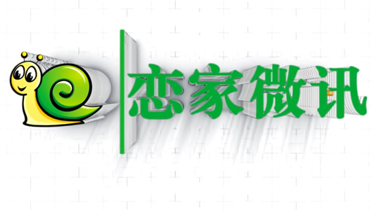 恋家微讯:荣盛新盘落户邯郸东区 国家最强措施严打炒房!