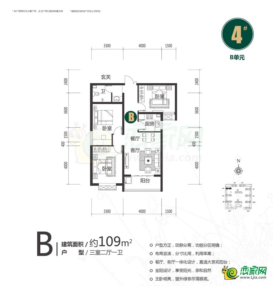 远邦花园4#B户型