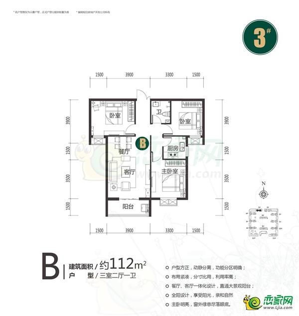 远邦花园3#B户型