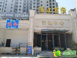 漳·和府售楼部(2017.5.7)